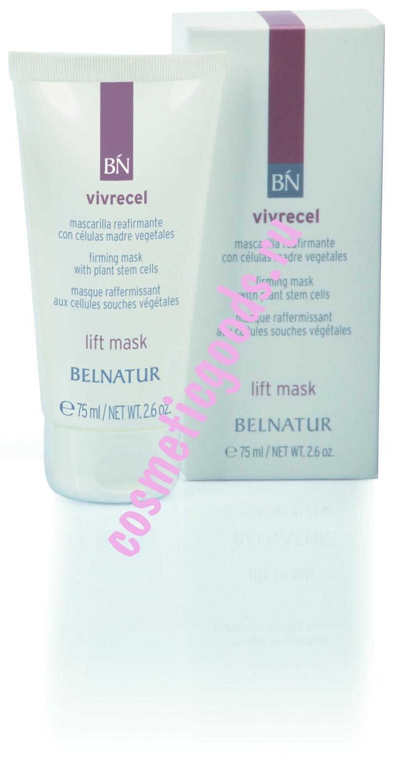 Vivrecel lift mask, виврецел лифт маск, belnatur 75мл. - маски - косметика для лицамагазин профессиональной косметики. в маг.